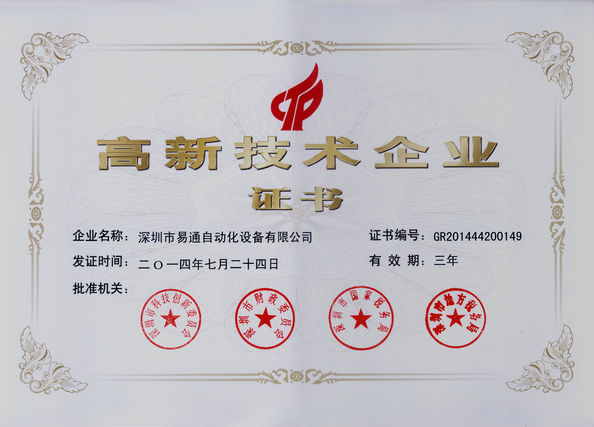 China Shenzhen Eton Automation Equipment Co., Ltd. Certificaten